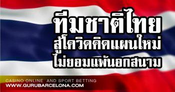 ทีมชาติไทย สู้โควิดคิดแผนใหม่ ไม่ยอมแพ้นอกสนาม