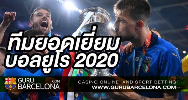 ทีมยอดเยี่ยมบอลยูโร 2020
